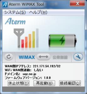 WiMAX北側横向き
