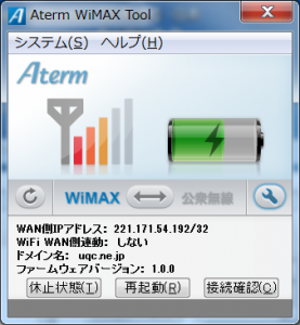WiMAX南側