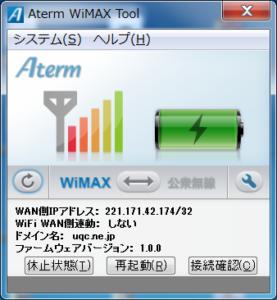 WiMAX北側縦向き
