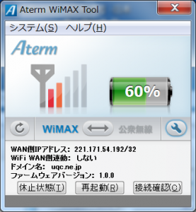WiMAX室内