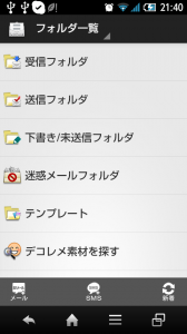 softbank_mail