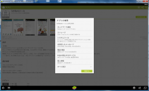 softbank_mail_BlueStacks2