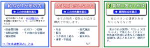 kakutei014