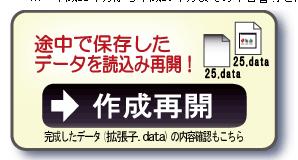 kakutei029
