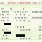 H29_tax